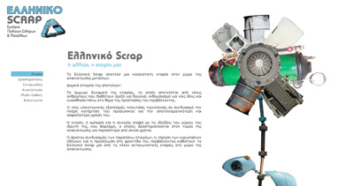 Elliniko Scrap Website Screenshot