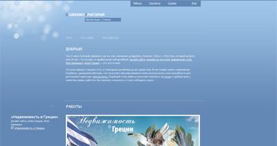 Ноженко Website Screenshot