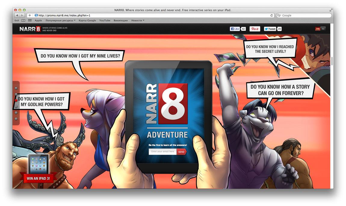 NARR8 Website Screenshot