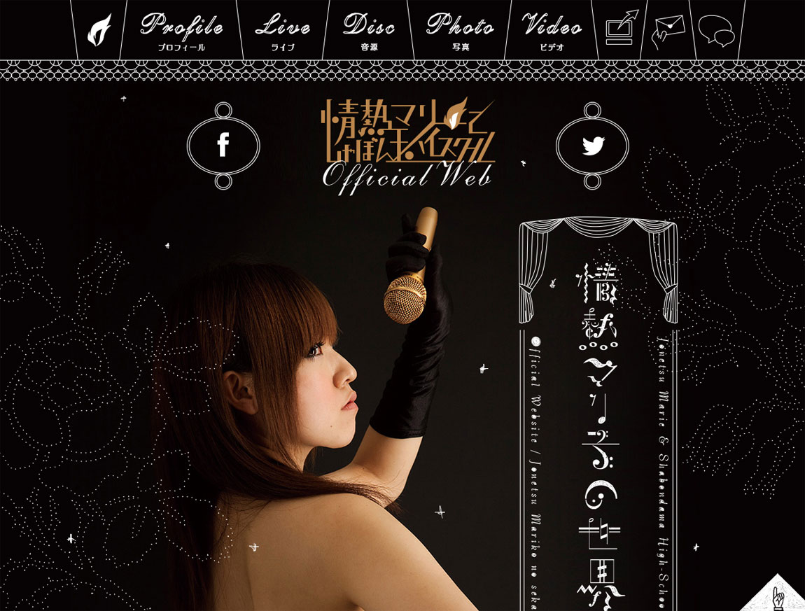 Jonetsu Marie Website Screenshot