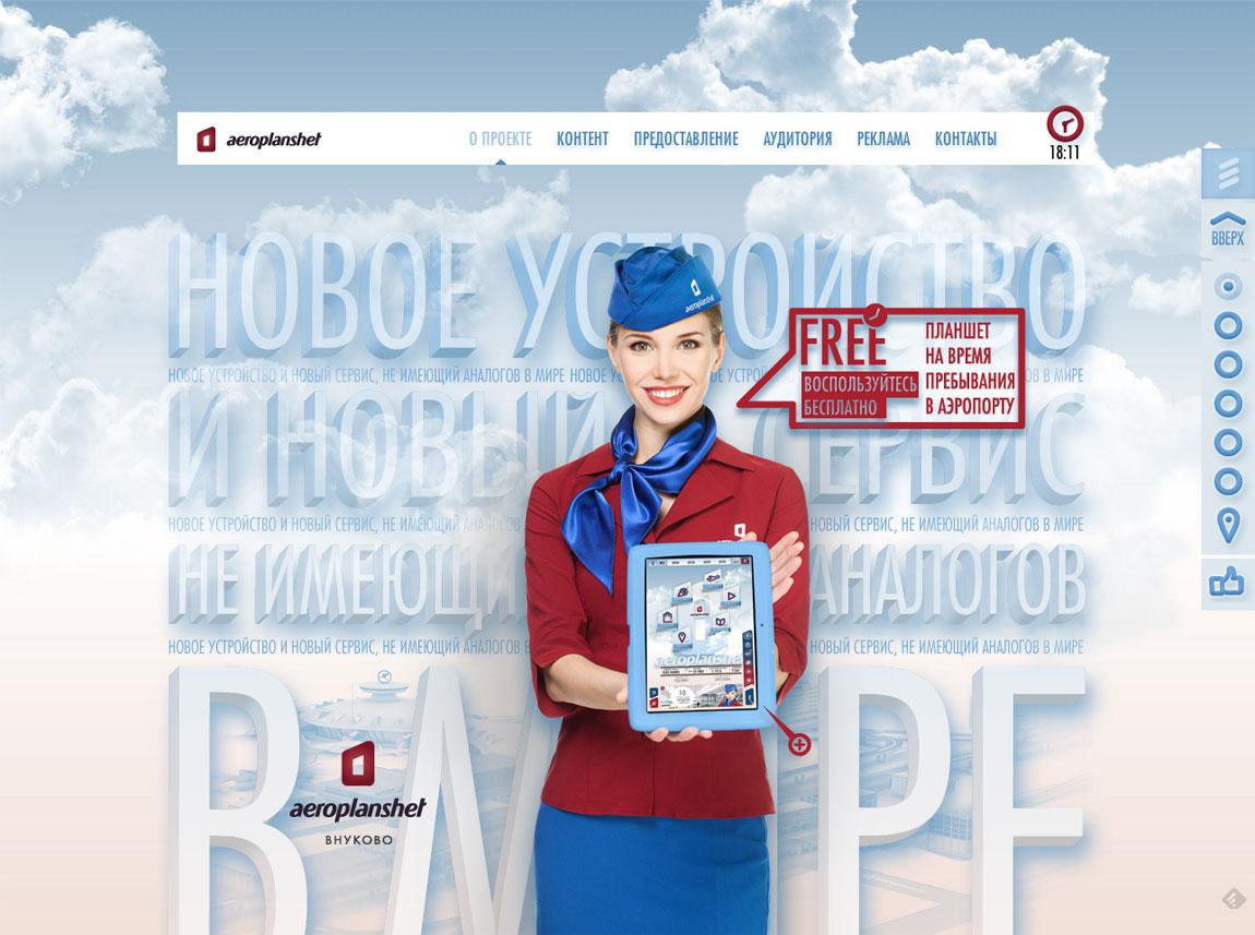 Aeroplanshet Website Screenshot