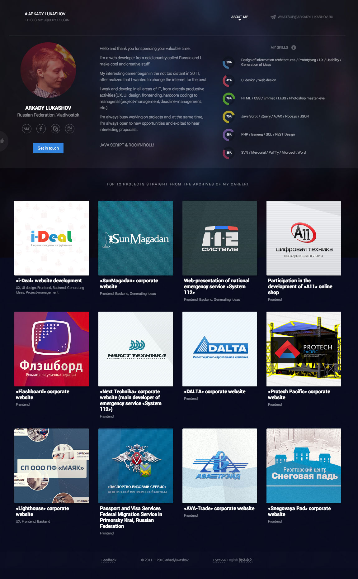 Arkady Lukashov Website Screenshot