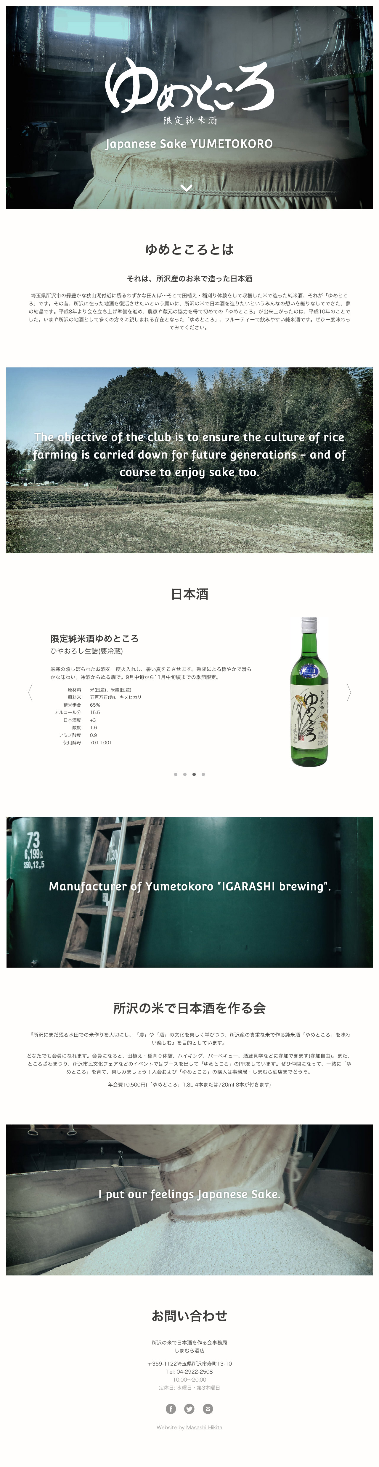 Yumetokoro Website Screenshot