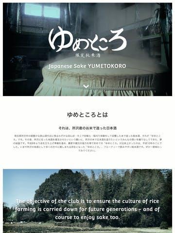 Yumetokoro Thumbnail Preview