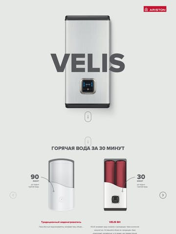 Velis by Ariston Thumbnail Preview