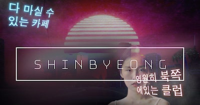 Shinbyeong Thumbnail Preview