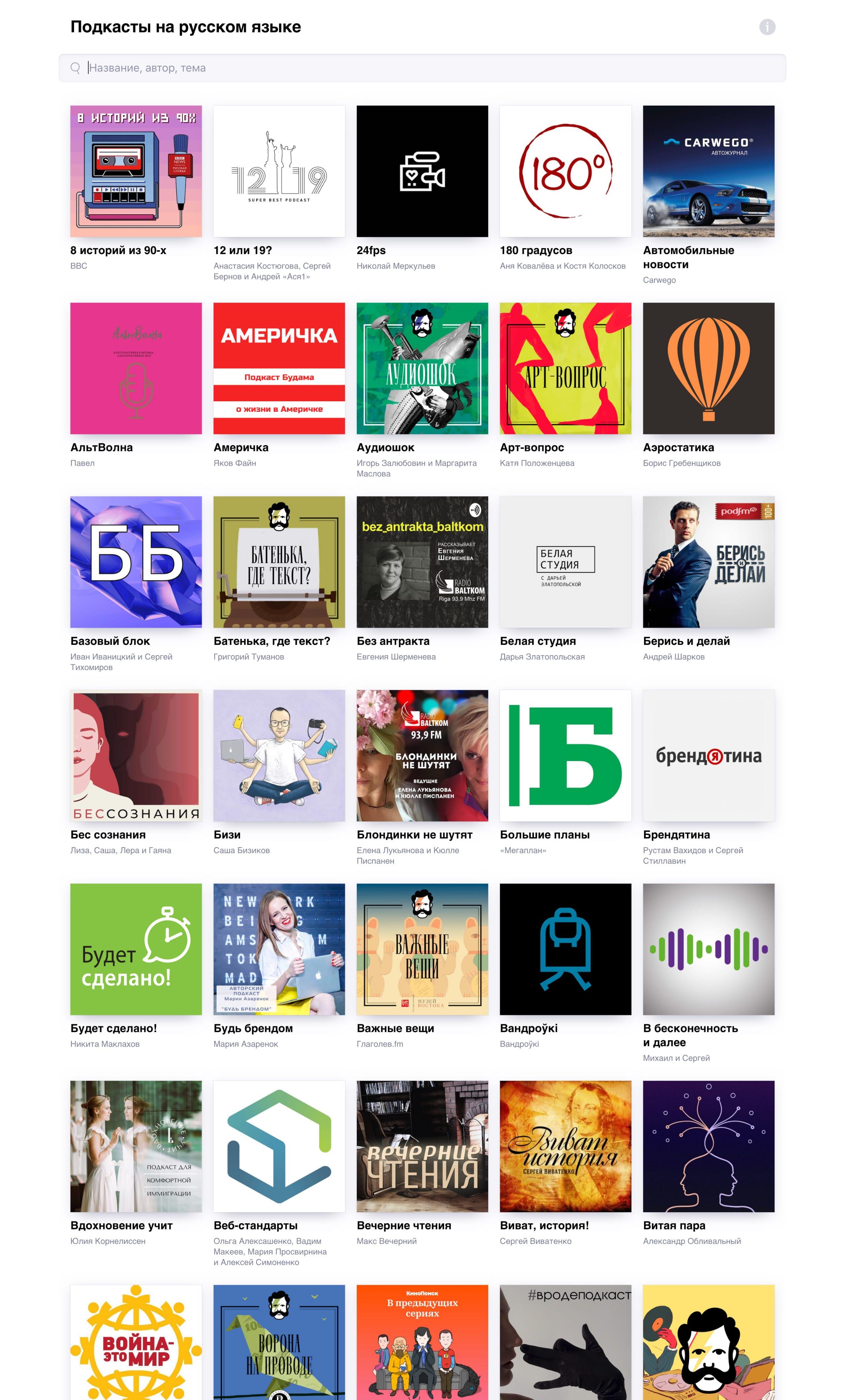 Russian Podcasts Website Screenshot