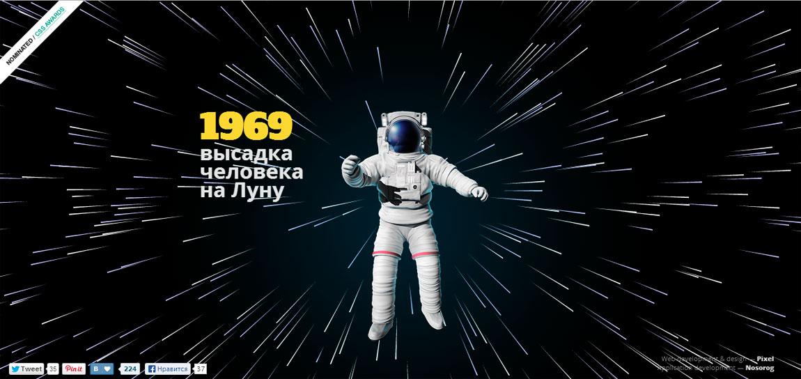 I am Astronaut Website Screenshot